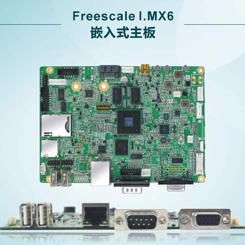 8717Freescale I.MX6嵌入式主板
